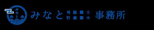 愛媛県八幡浜市の「みなと司法書士・行政書士事務所」
