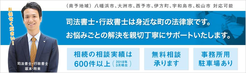 遺言相続,借金問題債権回収,建物明け渡しなどは愛媛県八幡浜市の「みなと司法書士・行政書士事務所」